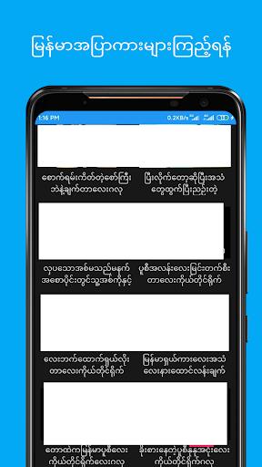 u103bu1019u1014u1039u1019u102c u1021u103bu1015u102cu1000u102cu1038 - Myanmar Apyar Car 2.0 screenshots 3