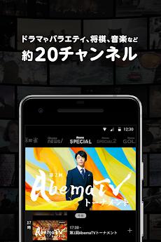 AbemaTV -無料インターネットテレビ局 -ニュースやアニメ、音楽などの動画が見放題のおすすめ画像5