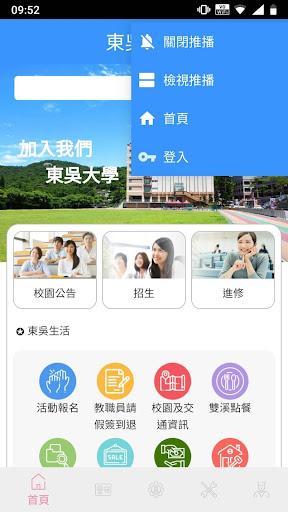 東吳大學 screenshot 2