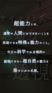 脱出ゲーム 超能力脱出 screenshot 6