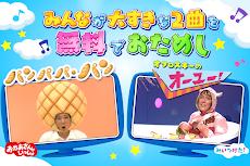 「おかあさんといっしょ」「みいつけた!」の【リズムあそび 】Eテレ人気曲で遊べる子ども向けアプリのおすすめ画像2