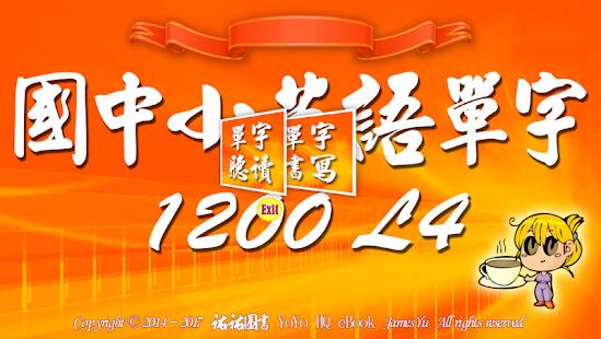 國中小英語單字1200第4級 - náhled