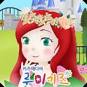 루미키즈 유아동화: 인어공주 (Full)