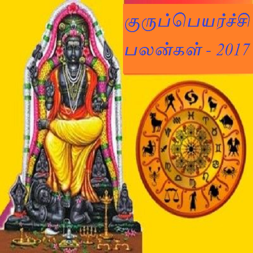 Tamil Guru Peyarchi Palangal 2017 (app)