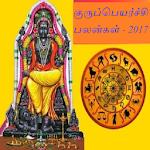 Tamil Guru Peyarchi Palangal 2017 Icon