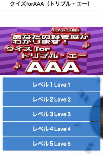 クイズforAAA(トリプル・エー)