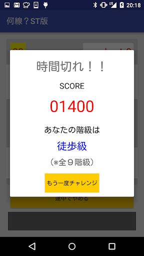 玩益智App|この駅何線? 札幌市営地下鉄 編(駅名を使ったゲーム)免費|APP試玩
