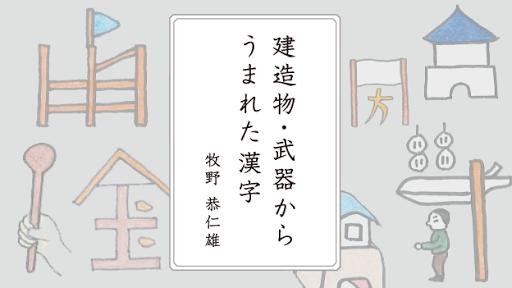 みんなで読み解く漢字のなりたち7 建造物武器からうまれた漢字