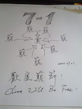 Photo: #七一草泥马节  中国必将自由