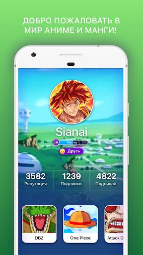 Amino Anime Russian аниме и манга screenshot 5