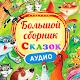 Сказки для детей плеер Download for PC Windows 10/8/7