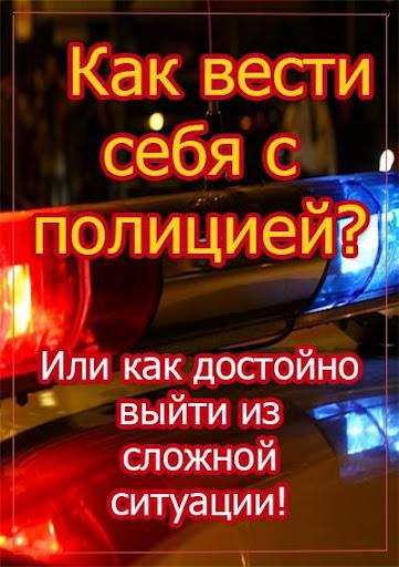 Как вести себя с полицией