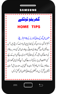 Desi Totkay - Home Tips - Gharelu Totkay in Urdu - náhled