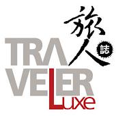 TRAVELER Luxe 旅人誌