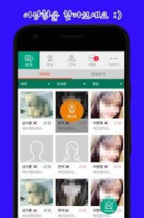 화끈캠 - 랜덤영상채팅, 랜덤화상채팅, 라이브캠, 고품격채팅어플 - náhled