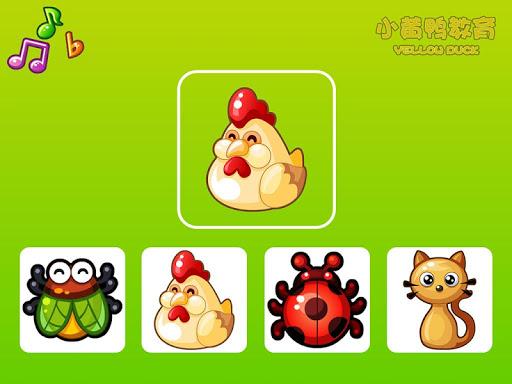 玩教育App|寶寶識動物(1-2歲啟蒙教育)—小黃鴨早教啟蒙系列免費|APP試玩