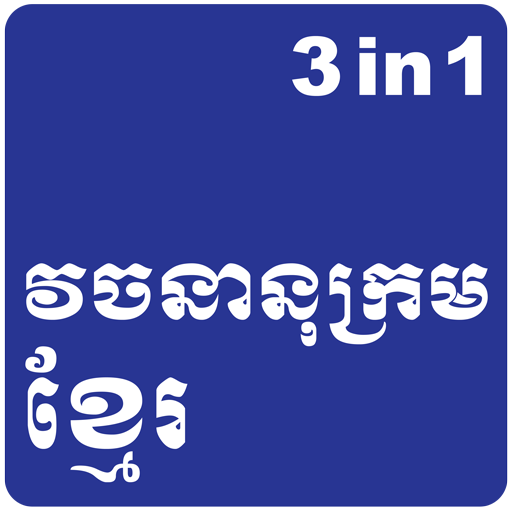 Khmer Dictionary 3 in 1