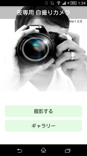 玩免費攝影APP|下載夜専用自撮りカメラ (完全無料) app不用錢|硬是要APP