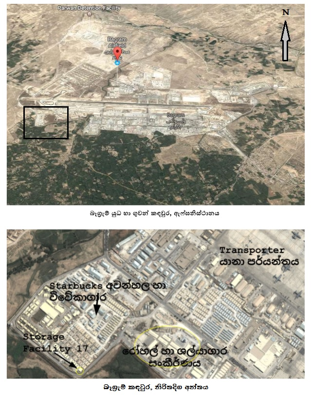 BAGRAM AIRFIELD - MAP.jpg