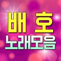 배호 노래모음 - 트로트 7080 베스트 인기곡 뽕짝 메들리 100% 무료 노래모음 icon