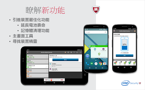 McAfee Mobile Security:網頁掃描、應用程式鎖定、Booster Screenshot