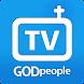 갓피플TV - Androidアプリ