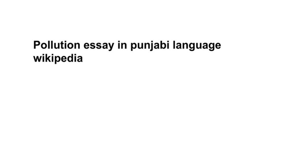 pollution essay in punjabi language google docs