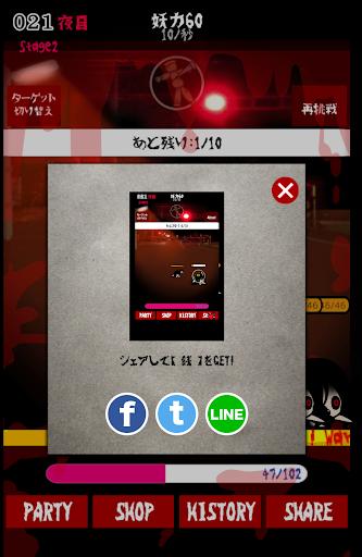 Yokai Buster 1.0 Windows u7528 4