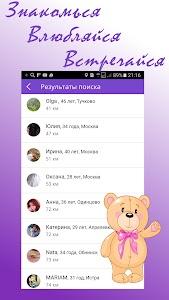 """Знакомства """"Я Рядом 2.0"""" screenshot 2"""