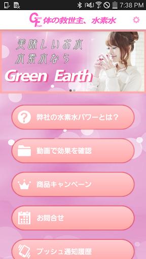 美容・健康の水素水サーバなら【グリーン アース】