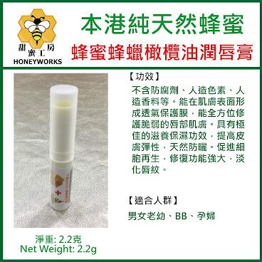 蜂蜜蜂蠟橄欖油潤唇膏