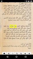Screenshot of كتاب فقه السنة - سيد سابق