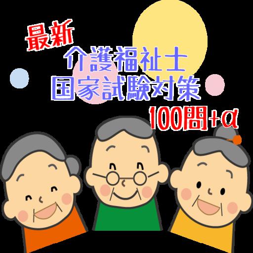 最新!介護福祉士国家試験対策 100問+α