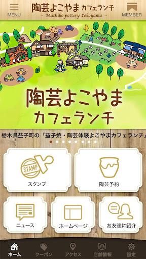 益子焼・陶芸体験よこやまカフェランチ