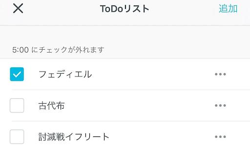 ToDoリスト