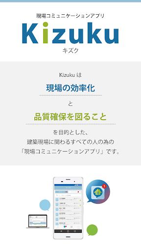 Kizuku キズク - 現場コミュニケーションアプリ