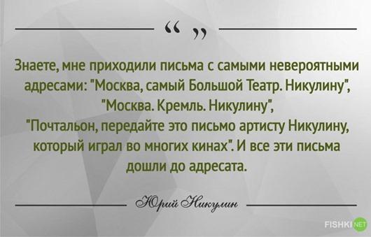 Yuri Vladimirovich Nikulin 21