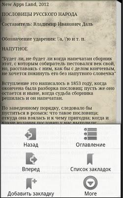 Пословицы русского народа Даль - screenshot