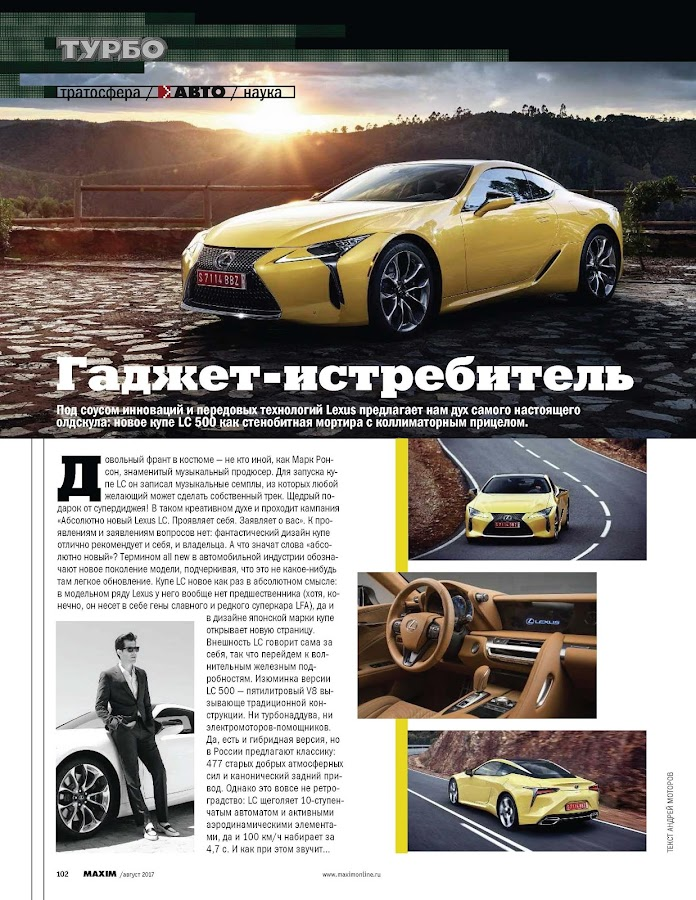 MAXIM Россия- screenshot
