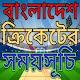 Download বাংলাদেশ ক্রিকেটের সময়সূচি For PC Windows and Mac