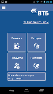VTB mobile BY- screenshot thumbnail