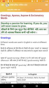 स्पीडी इंग्लिश स्पीकिंग कोर्स screenshot