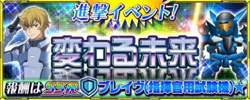 [Super Robot Taisen X-Ω] อีเวนท์ Mobile Suit Gundam OO The Movie เริ่มแล้ว!