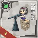 7.7mm機銃