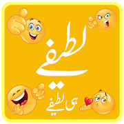 Urdu Lateefay Urdu Jokes 2018