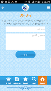‫دار الإفتاء‬‎- screenshot thumbnail