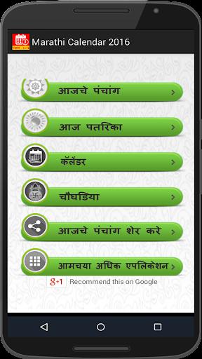 Marathi Calendar Panchang 2016