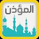 برنامج المؤذن و القبلة و حصن المسلم (app)