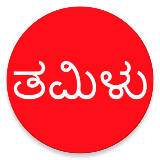 Learn Tamil From Kannada file APK for Gaming PC/PS3/PS4 Smart TV
