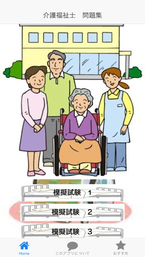 介護福祉士 問題集 社会で役立つ国家資格 就職に有利に!